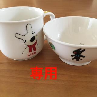 ニッコー(NIKKO)のニッコー リサ&ガスパール お茶碗 マグカップ 日本製(食器)