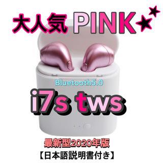 i7s tws ワイヤレスイヤホン 人気No.1 最新型2020年版