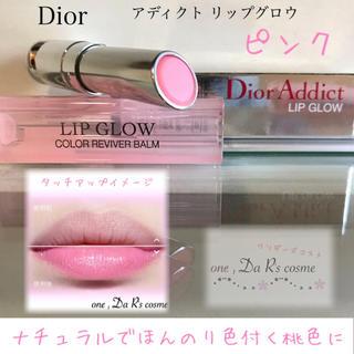 クリスチャンディオール(Christian Dior)の■新品■ ディオール アディクト リップグロウ #001(リップケア/リップクリーム)