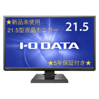 アイオーデータ(IODATA)の★鮭様専用★1台★新品未開封 I-O DATA  21.5型 液晶モニター(ディスプレイ)