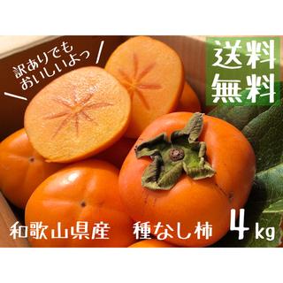 和歌山県産【種なし柿】訳あり家庭用(フルーツ)