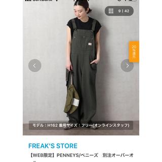 フリークスストア(FREAK'S STORE)の☆サマ専用デス❣️(サロペット/オーバーオール)
