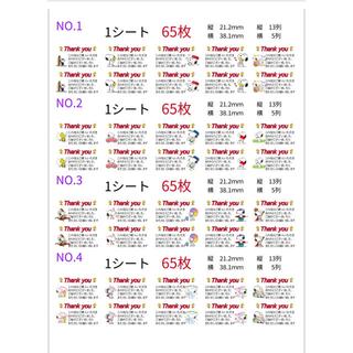 スヌーピー(SNOOPY)のサンキューシール スヌーピー 1シート65枚×NO.1〜4各1シート(その他)