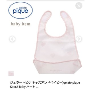 gelato pique - 限定値下げ【未使用】ジェラートピケ ハートモチーフ お食事スタイ