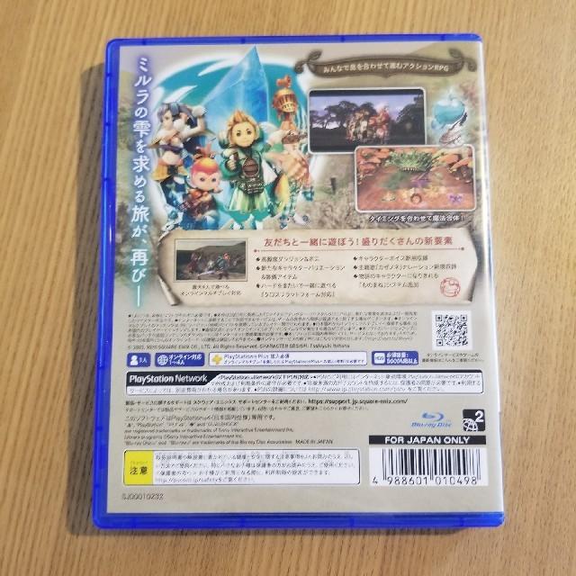 セール! ファイナルファンタジー・クリスタルクロニクル リマスター PS4 エンタメ/ホビーのゲームソフト/ゲーム機本体(家庭用ゲームソフト)の商品写真