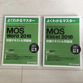 モス(MOS)のわーい様専用 MOS2016 word +Excel 対策テスト&問題集(資格/検定)