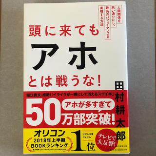 アサヒシンブンシュッパン(朝日新聞出版)の頭に来てもアホとは戦うな! 人間関係を思い通りにし、最高のパフォ-マンスを実現(ビジネス/経済)