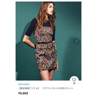 レディアゼル(REDYAZEL)の【雑誌掲載】ゴブランベルト付台形スカート(ミニスカート)