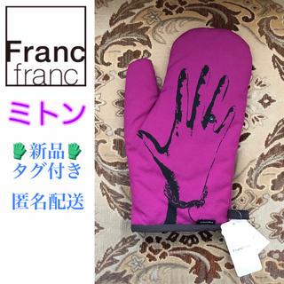 フランフラン(Francfranc)の新品タグ付き Francfranc ミトン💜パープル×ブラウン💜 (その他)