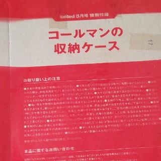 タカラジマシャ(宝島社)のインレッド8月号付録 コールマンの収納ケース 新品未開封(小物入れ)