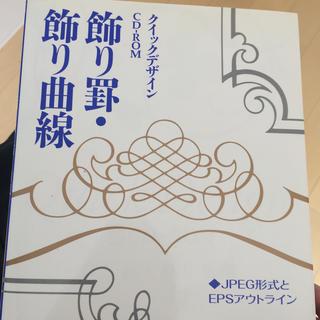 飾り罫・飾り曲線 cd付き(アート/エンタメ)