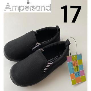 アンパサンド(ampersand)の新品 未使用 タグ付き ampersand  アンパサンド スリッポン 17(スリッポン)