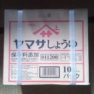 ヤマサ(YAMASA)のヤマサしょうゆ 業務用 保存料無添加 しょうゆ 本醸造醤油 10L バック(調味料)