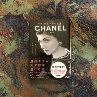 シャネル(CHANEL)のココ・シャネルの言葉 (文学/小説)