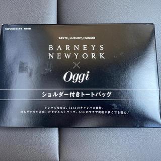 バーニーズニューヨーク(BARNEYS NEW YORK)のOggi 6月号付録 トートバッグ(トートバッグ)