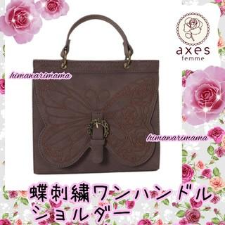 アクシーズファム(axes femme)の新品未使用 アクシーズ 蝶刺繍ワンハンドショルダー 茶(ショルダーバッグ)