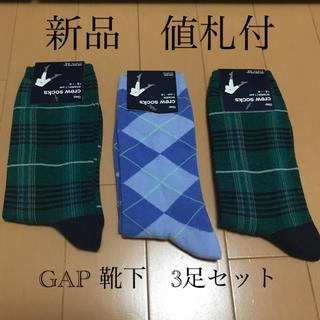 ギャップ(GAP)の新品 値札付 GAP ギャップ   レディース ソックス 2種類 3足(ソックス)