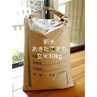 淡路島とれたて❗新米、あきたこまち玄米30kg、農家直送です‼️(米/穀物)