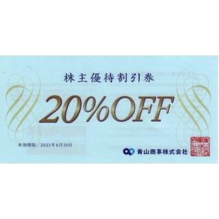 青山商事株主優待券(20%OFF)送料込み(ショッピング)