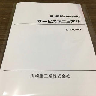 カワサキ(カワサキ)のサービスマニュアル(Zシリーズ)(カタログ/マニュアル)