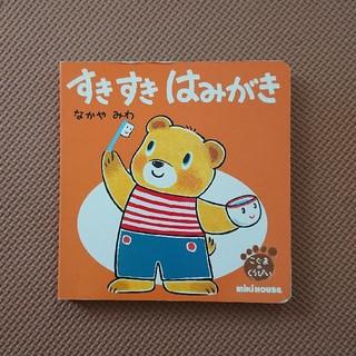 ミキハウス(mikihouse)のすきすきはみがき  ミキハウス絵本(絵本/児童書)