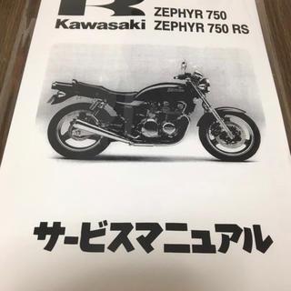 カワサキ(カワサキ)のサービスマニュアル (ゼファー)(カタログ/マニュアル)