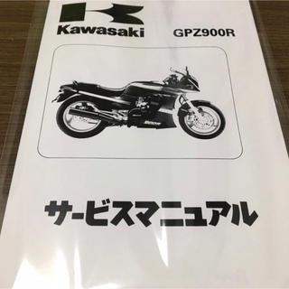 カワサキ(カワサキ)のサービスマニュアル (GPZ900R)(カタログ/マニュアル)