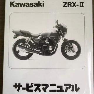 カワサキ(カワサキ)のサービスマニュアル (ZRX)(カタログ/マニュアル)