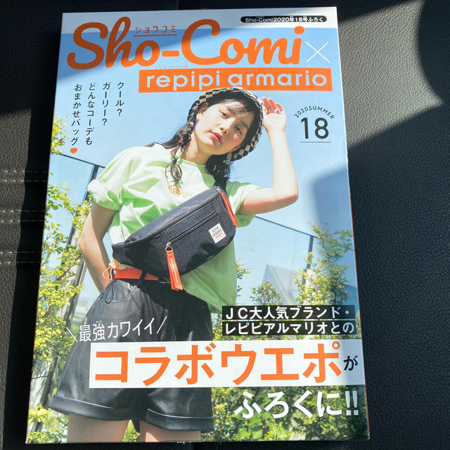 repipi armario(レピピアルマリオ)のショウコミ 18号付録 レピピアルマリオ ウエストポーチ レディースのバッグ(ボディバッグ/ウエストポーチ)の商品写真
