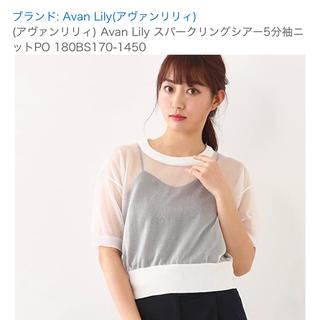 アバンリリー(Avan Lily)のAVAN LILY トップス シアー (Tシャツ(半袖/袖なし))