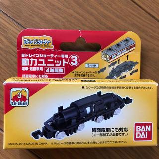 バンダイ(BANDAI)のBトレインショーティー⭐︎動力ユニット③(鉄道模型)