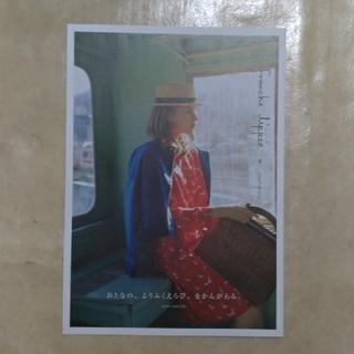 フランシュリッペ(franche lippee)のフランシュリッペ 2018 春 カタログ (その他)