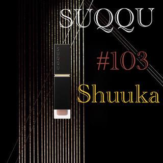 スック(SUQQU)のSUQQU 103 shuuka (リップグロス)