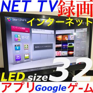 LG Electronics - 【録画、ネット、アプリ、超多機能】32型 LED 液晶テレビ LG