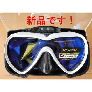 ガル(GULL)のGULLのダイビングマスク VADER ヴェイダー ホワイト 新品です(マリン/スイミング)