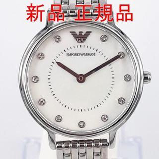 エンポリオアルマーニ(Emporio Armani)の【新品】エンポリオ アルマーニ レディース クオーツ EA041 AR2511(腕時計)
