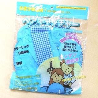 ■ヘアキャッチャー(ブルー)(日用品/生活雑貨)