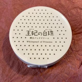 王妃の白珠 パッククリーム 新品未開封(パック/フェイスマスク)