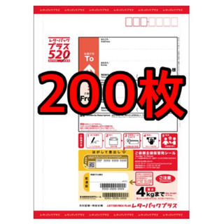 レターパックプラス 200枚(その他)