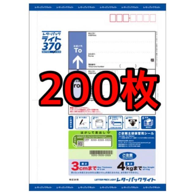 レターパックライト 200枚 チケットのチケット その他(その他)の商品写真