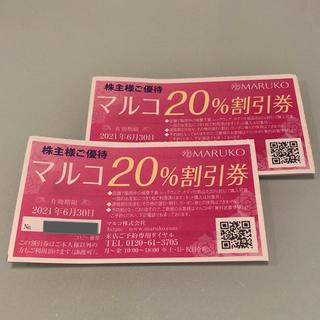 マルコ(MARUKO)のMARUKO 20%割引券 2枚(ショッピング)