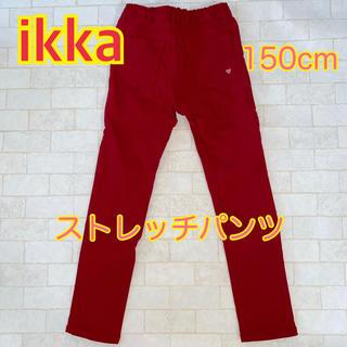 イッカ(ikka)の新品 未使用 イッカ ikka 女の子 150cm  レッド ストレッチパンツ(パンツ/スパッツ)