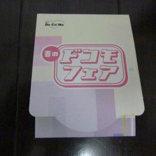 エヌティティドコモ(NTTdocomo)の春のドコモフェア 絆創膏3枚 送料込み(ノベルティグッズ)
