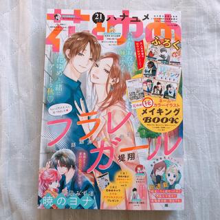 ハクセンシャ(白泉社)の花とゆめ 2020 21号(少女漫画)