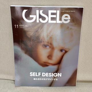 シュフトセイカツシャ(主婦と生活社)のGISELe (ジゼル) 最新号 2020年 11月号(ファッション)