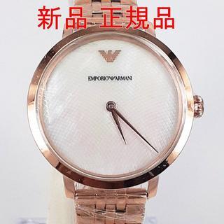 エンポリオアルマーニ(Emporio Armani)の【新品】エンポリオ アルマーニ レディース クオーツ シェル AR11158(腕時計)