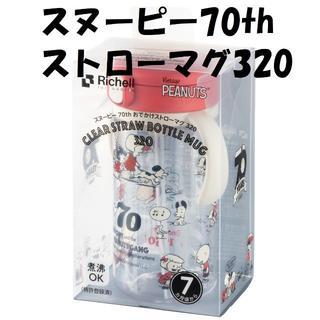 リッチェル(Richell)の【リッチェル】☆おでかけストローマグ 320 スヌーピー70th☆ 新品未開封(マグカップ)