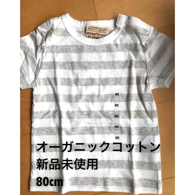 MUJI (無印良品)(ムジルシリョウヒン)の【新品未着用】無印 オーガニックコットン しましま半袖Tシャツ 80cm キッズ/ベビー/マタニティのベビー服(~85cm)(Tシャツ)の商品写真