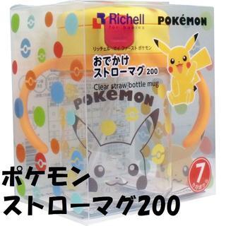 リッチェル(Richell)の【新品未開封】☆リッチェル おでかけストローマグ 200 ポケモン☆(マグカップ)