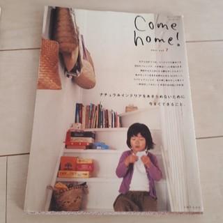 シュフトセイカツシャ(主婦と生活社)のCome home! vol.7(生活/健康)